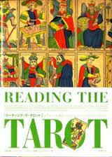 『リーディング・ザ・タロット』駒草出版