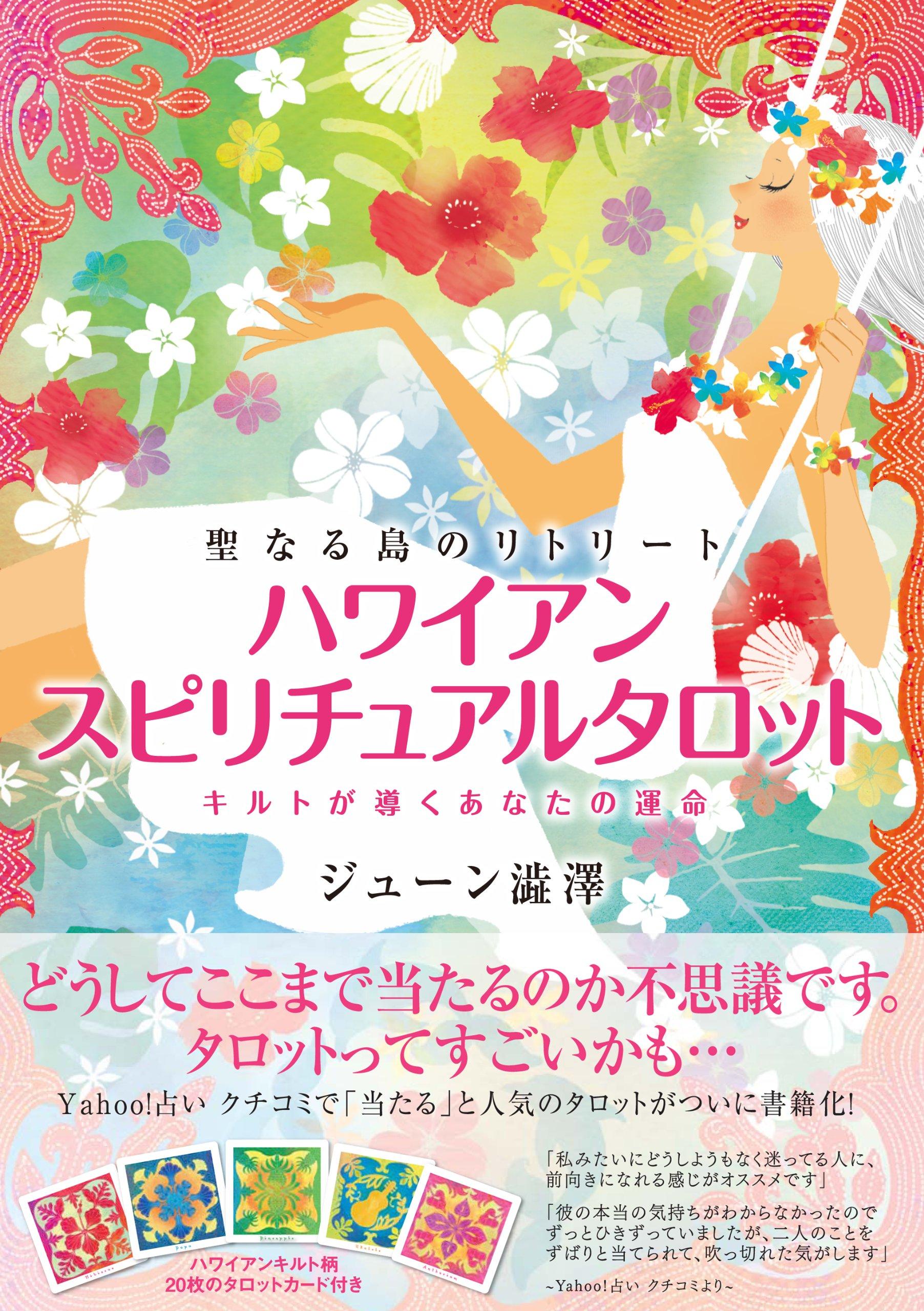 『聖なる島のリトリート ハワイアンスピリチュアルタロット』三空出版